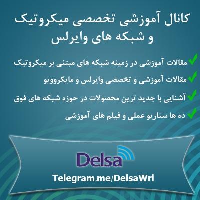 DelsaWrl