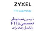 سمینار FTTX زایکسل