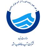 آب-و-فاضلاب-مشهد مشتری دلسا