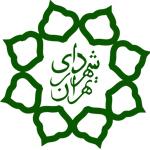 شهرداری-تهران