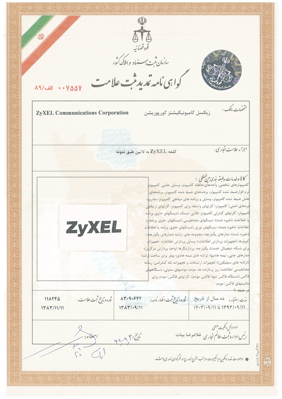 گواهینامه تمدبد ثبت علامت
