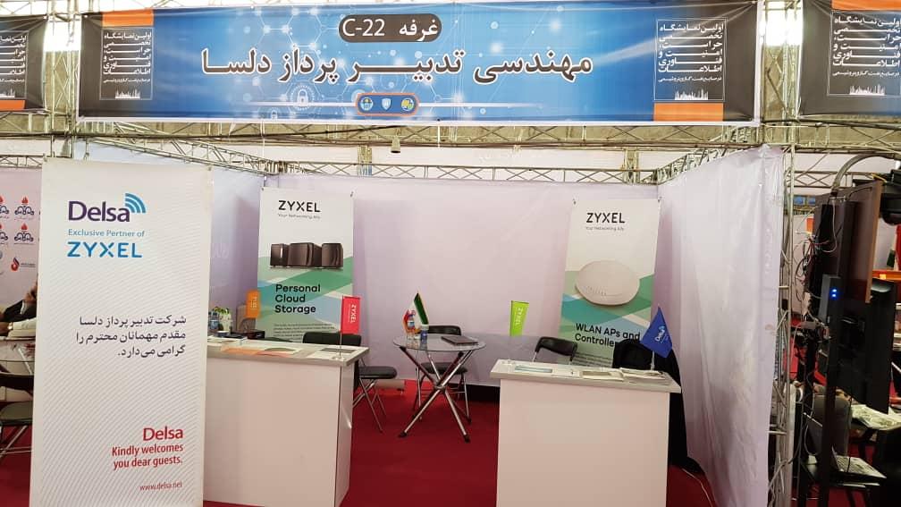 اولین نمایشگاه تخصصی حراست امنیت و فناوری اطلاعات در صنایع نفت ، گاز و پترو شیمی ایران در منطقه ویژه پارس- بندر عسلویه